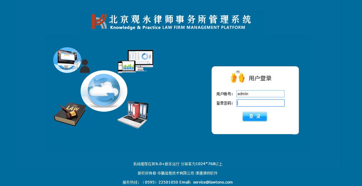 北京观永律师事务所